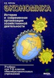 Экономика 7-8 класс Липсиц И.В.